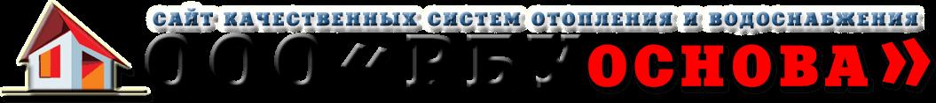 KAN-therm в Гомеле — системы водоснабжения и отопления. ООО РБУ основа.