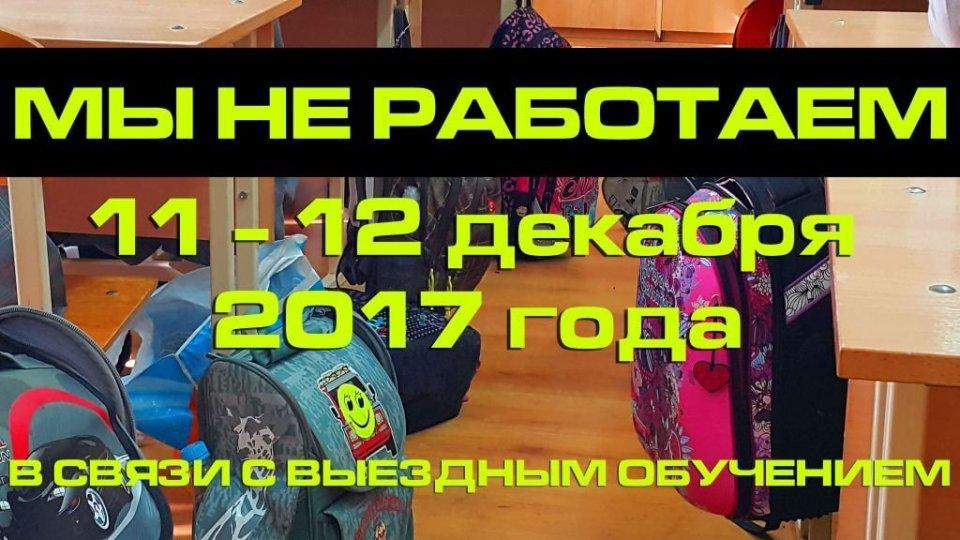 ВЫЕЗДНОЕ-ОБУЧЕНИЕ-ООО-РБУ-ОСНОВА