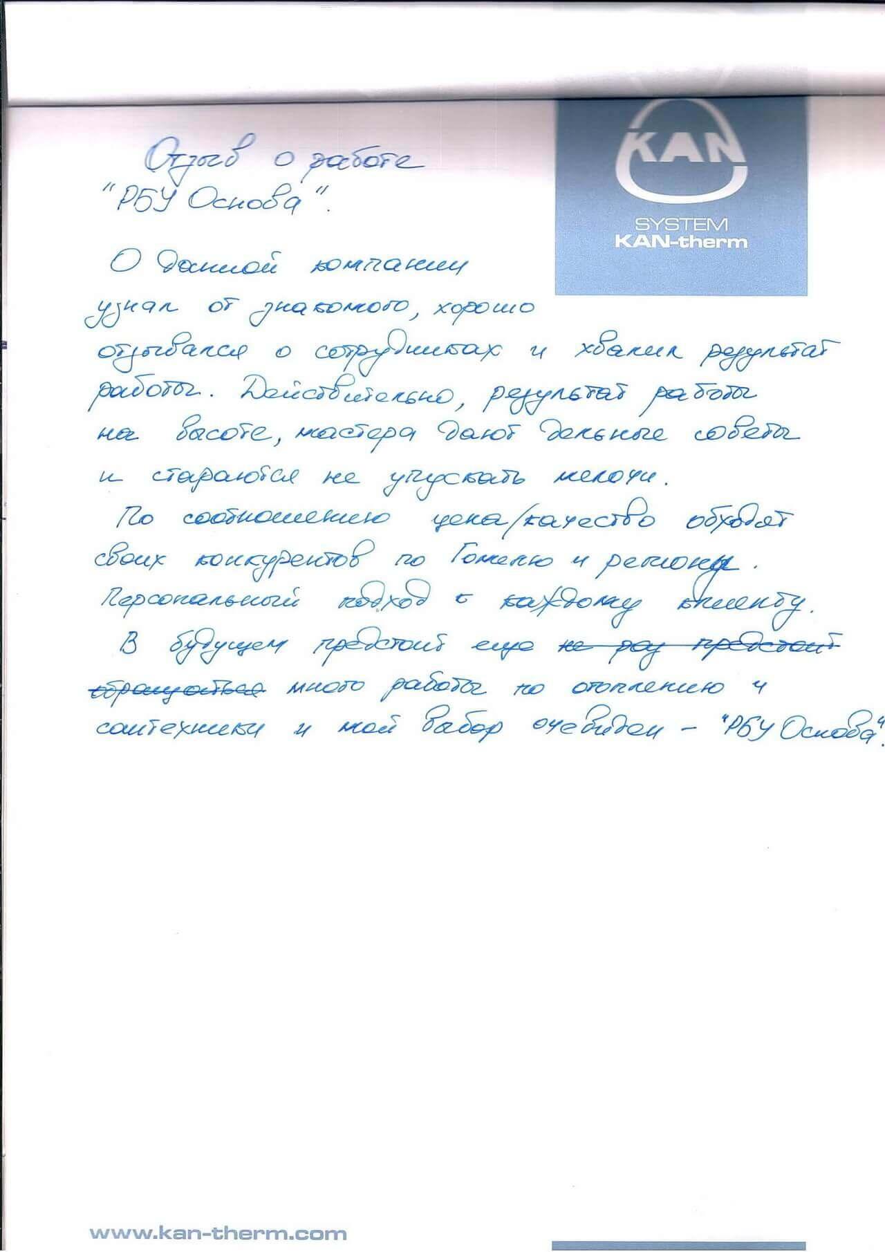 Дмитрий, Частный клиент