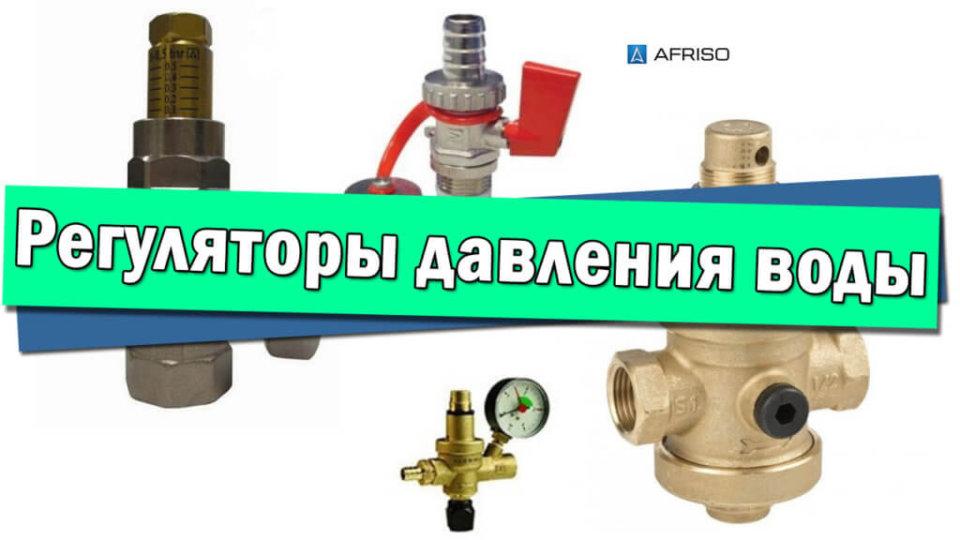 Регуляторы давления воды afriso в Гомеле