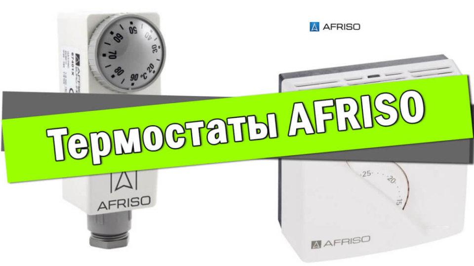 Купить AFRISO Термостаты АФРИСО